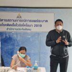 ## POLICE NEWS update PLUS ##   รมว.สุชาติ ลุยตรวจสายด่วน 1506 กด 6 บริการให้คำปรึกษาผู้ประกันตนตรวจหาเชื้อโควิด-19 เชิงรุก ย้ำ ศูนย์ตรวจที่สนามไทย-ญี่ปุ่น ดินแดง วิทยาลัยอาชีวศึกษาปทุมธานี จะเปิดให้บริการในวันที่ 5 พ.ค.นี้อีกครั้ง